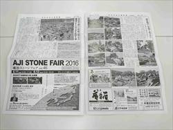 2016年5月 日本石材工業新聞 熊本地震の写真DSC_1044-