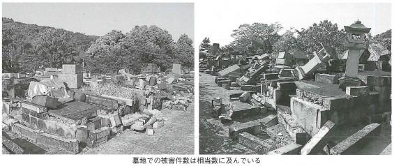 2016年5月 日本石材工業新聞 熊本地震の写真456