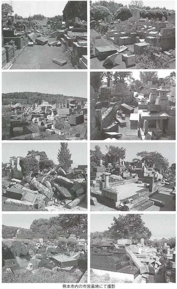 2016年5月 日本石材工業新聞 熊本地震の写真234