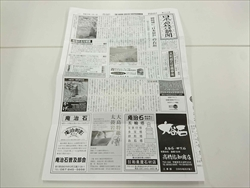 2016年5月 日本石材工業新聞 熊本地震の写真DSC_1043-