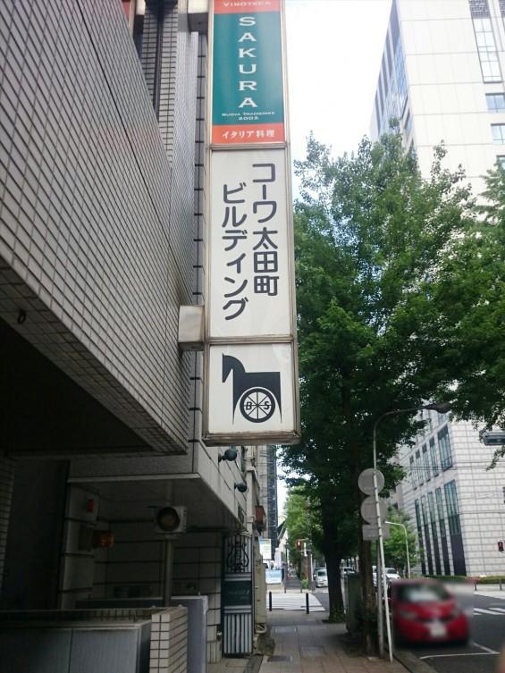 2016年5月 (株)大塚 横浜支店 移転いたしました1464741713464
