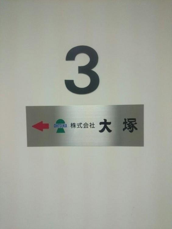 石材店の大塚、横浜支店に看板プレートを取り付けました1467606303575