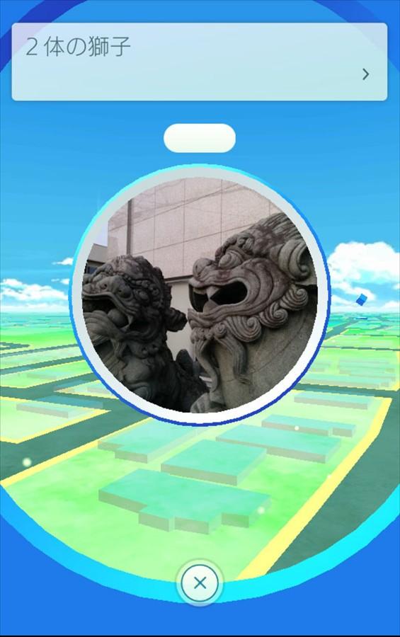 2016年7月20日 ポケモンゴー pokemon go ボケストップ 会社にある 2体の獅子003