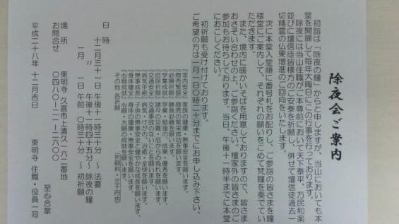 東明寺の除夜の鐘 除夜会(じょやえ)2016121016150001.jpg