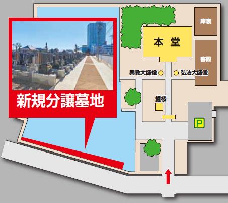 境内案内図 新区画墓所の場所 埼玉県上尾市の寺院 遍照院 地図 駅近い 徒歩三分