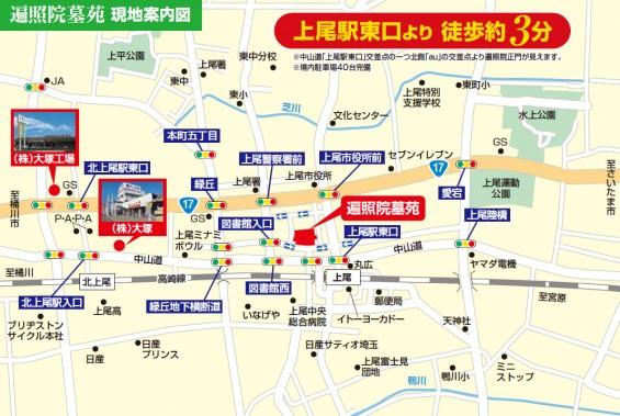 埼玉県上尾市の寺院 遍照院 地図 駅近い 徒歩三分