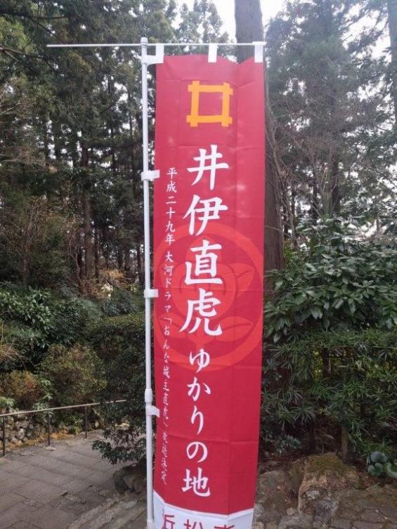 浜松旅行に行ってきました 井伊直虎 ゆかりの地 龍潭寺(りょうたんじ)墓 IMG_20170201_132844