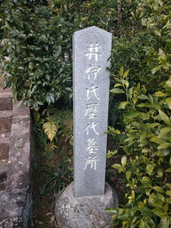 浜松旅行に行ってきました 井伊直虎 ゆかりの地 龍潭寺(りょうたんじ)墓 IMG_20170201_134853
