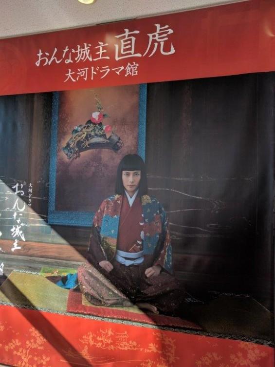 浜松旅行に行ってきました 大河ドラマ館 IMG_20170202_104008