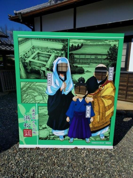 浜松旅行に行ってきました 大河ドラマ館 IMG_20170202_114950
