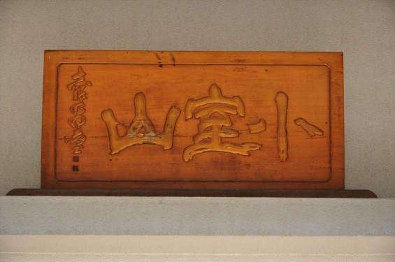 埼玉県伊奈町の寺院 松福寺 しょうふくじDSC_0100