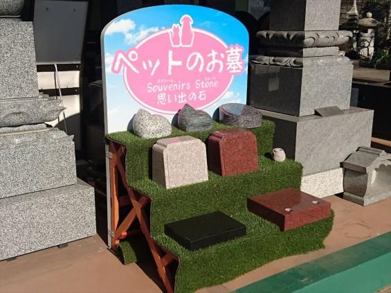 ペットのお墓 墓石 オリジナルデザイン スブニールストーン 看板17-03-22-15-21-59-651_photo