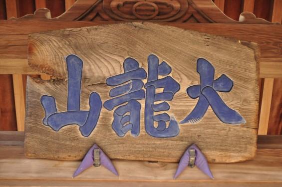 埼玉県さいたま市西区の寺院 清河寺 せいがんじDSC_0154
