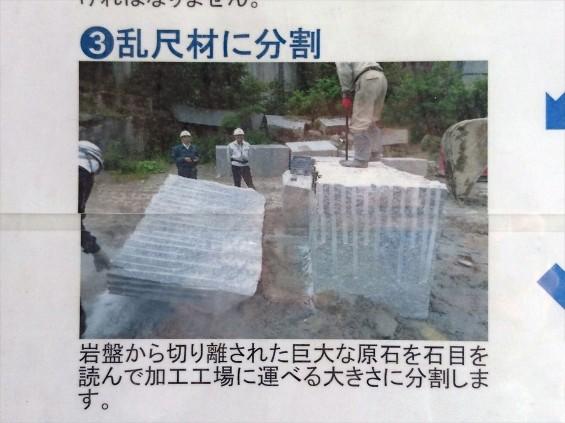 埼玉県上尾市 石材店の中庭 展示場 お墓ができるまで 看板3 17-03-30-14-50-08-612_photo