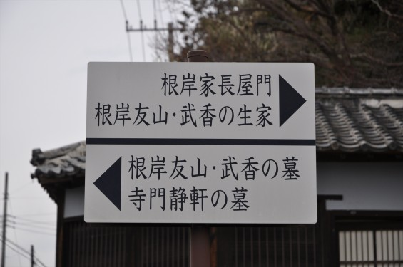 2017年4月 埼玉県熊谷市  幕末の志士 根岸友山 根岸家長屋門 満開の桜DSC_1237