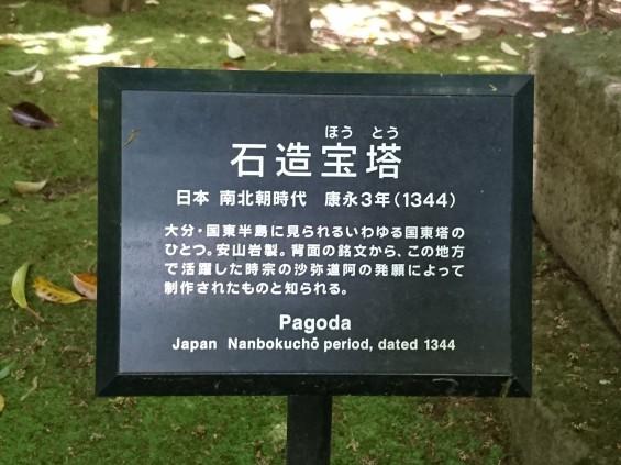 2017年5月 ゴールデンウィーク 東京 南青山 根津美術館 に行ってきました 石造宝塔 南北朝時代 大分 国東塔DSC_5979