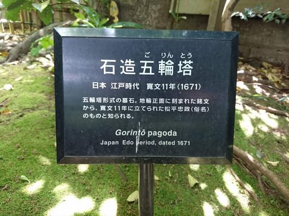 2017年5月 ゴールデンウィーク 東京 南青山 根津美術館 に行ってきました 石造五輪塔 空風火水地 DSC_5984