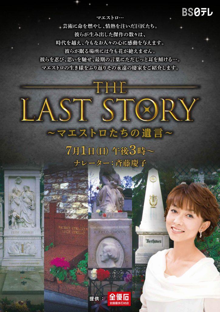 大塚も加盟している全優石 BS日テレでの番組「The Last Story~マエストロたちの遺言~」が 7月1日に放映されます