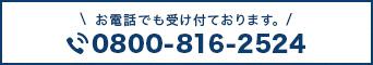 tel:0800-816-2524