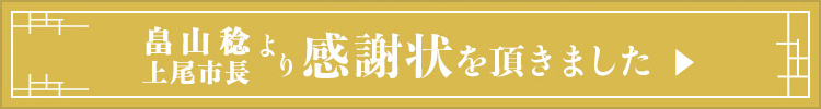 畠山稔上尾市長より感謝状をいただきました