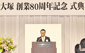 80周年記念式典の様子