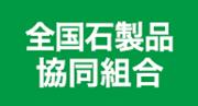 全国石製品協同組合