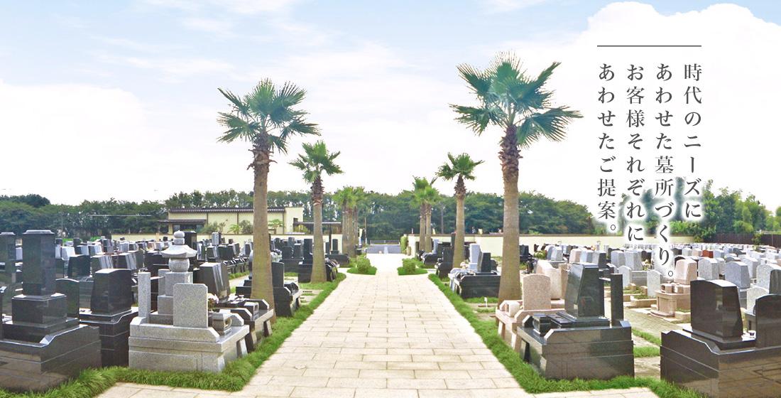時代のニーズに合わせた墓所づくり