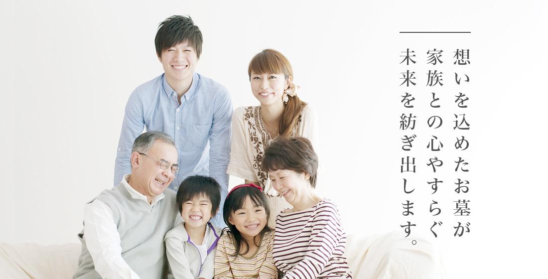 想いを込めたお墓が家族との心安らぐ未来を紡ぎ出します