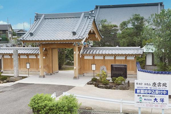 慶雲院(けいうんいん)墓苑