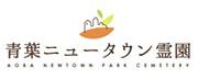 青葉ニュータウン霊園